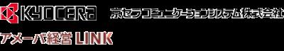 アメーバ経営LINK